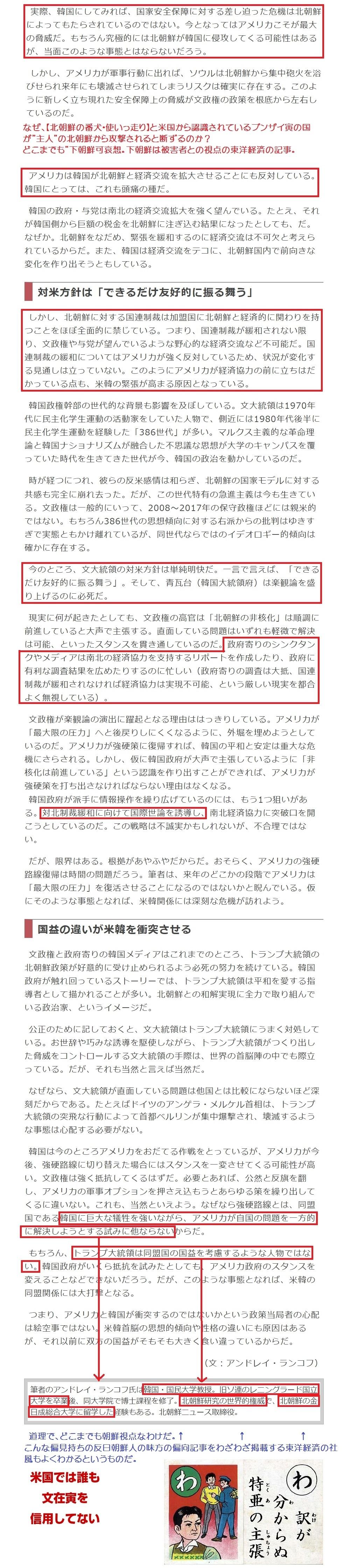 朝鮮大学のロシア人が書く朝鮮人視点のトランプを貶める記事2