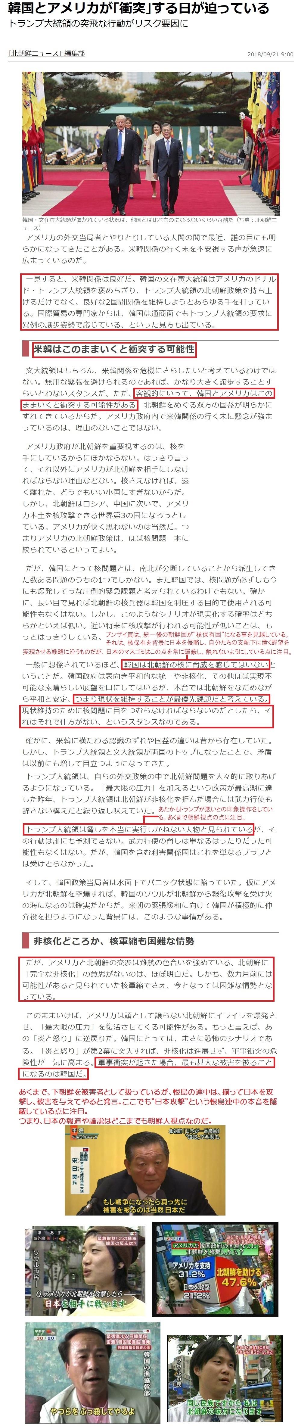 朝鮮大学のロシア人が書く朝鮮人視点のトランプを貶める記事1