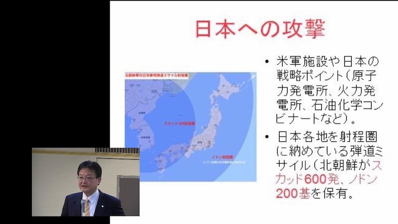 日本を攻撃