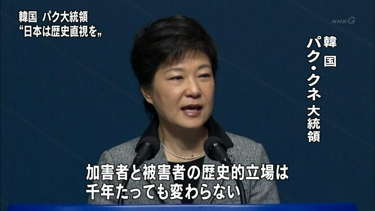 朴婆「日本を千年恨む」