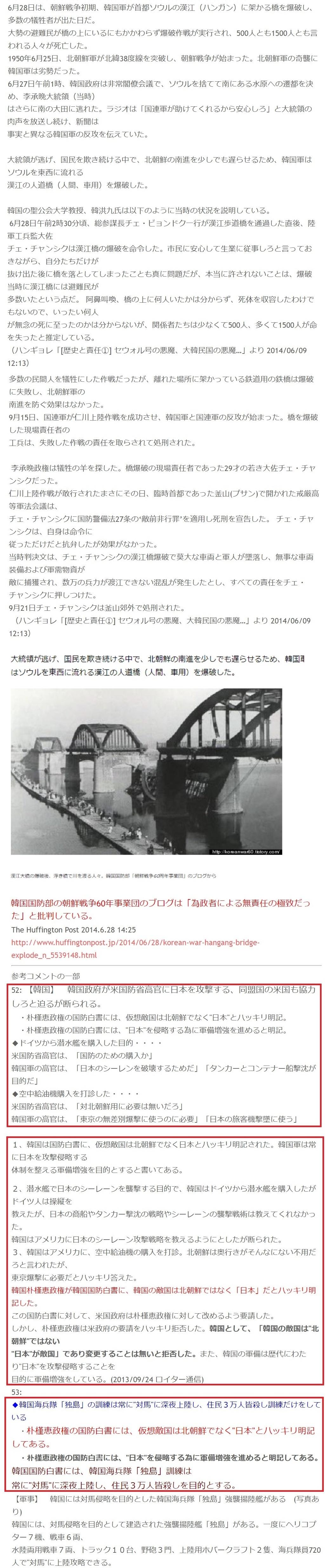 日本を敵国とし、何度も侵略戦争を移そうとしたチョン国1_2