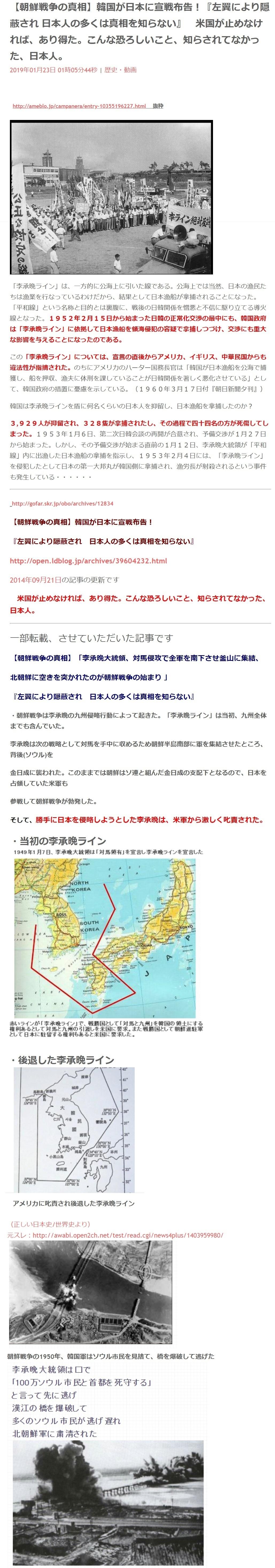 日本を敵国とし、何度も侵略戦争を移そうとしたチョン国1_1
