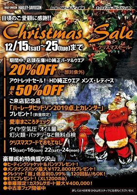 201812HD宮城クリスマスセールポスター3x1a-01