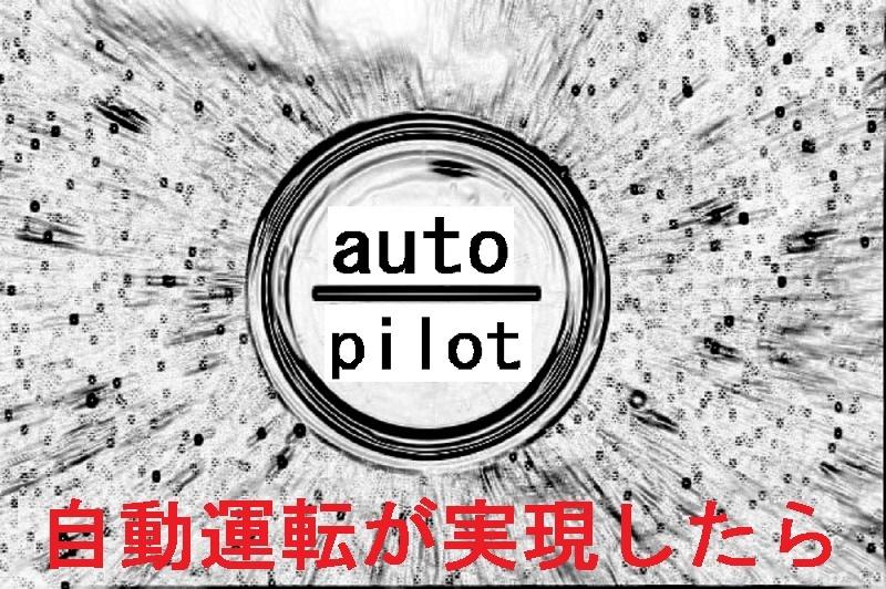 auto pilot 1