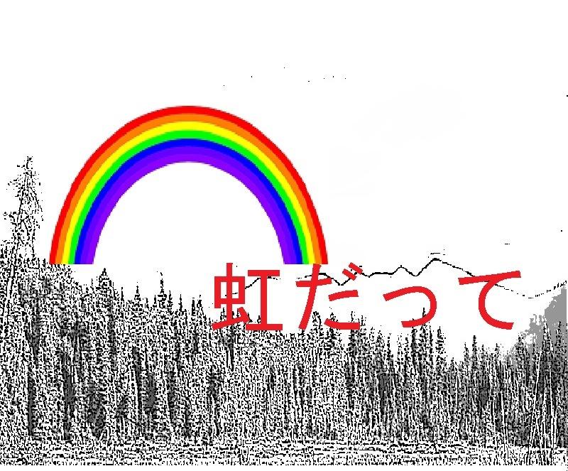 虹だって 2