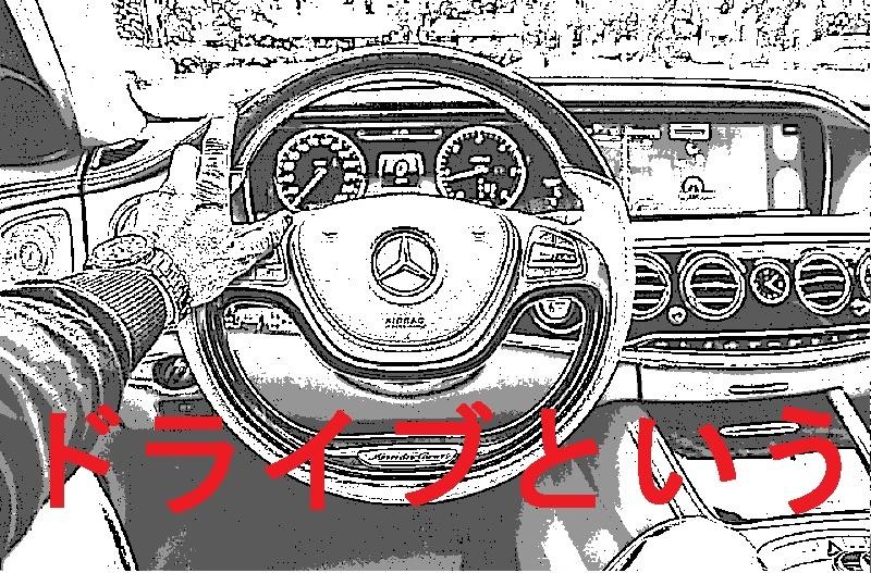 ドライブという
