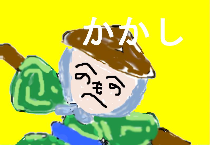 かかし 2