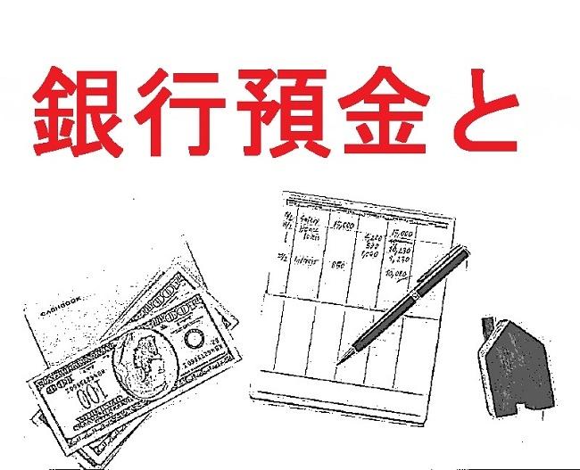 銀行預金と 2