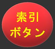 索引ボタン(適正サイズ)
