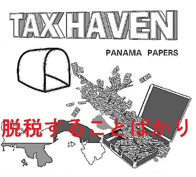 脱税することばかり
