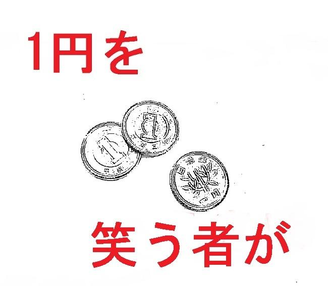 1円を笑うものが