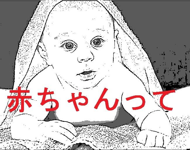 赤ちゃんって