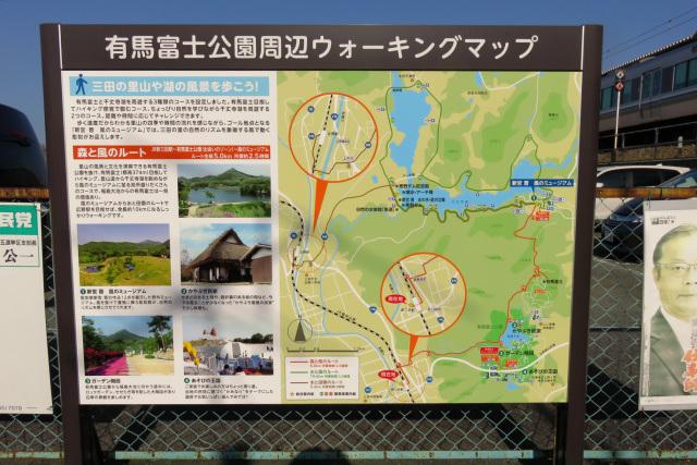 新三田駅の有馬富士ウォーキングコースの案内板