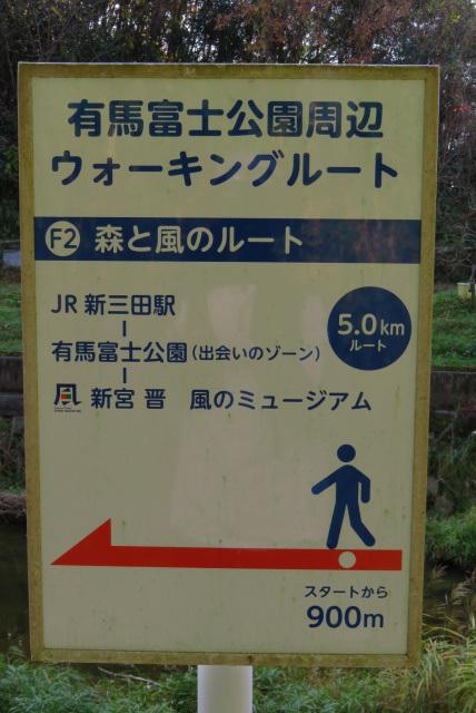 有馬富士公園へのハイキング道