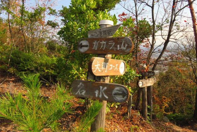 広島アルプス_登山道の標識