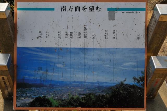 武田山(広島)の山頂にあった展望指示