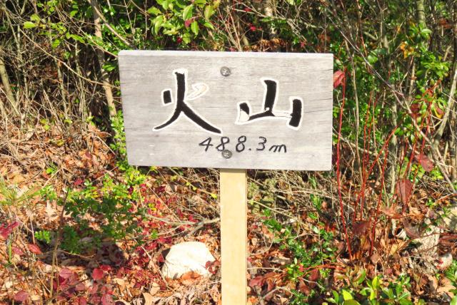 広島アルプス_火山