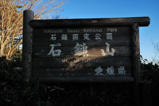 国定公園石鎚山の大きな看板