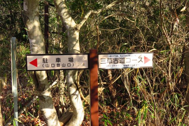 三草山登山道_古道分岐