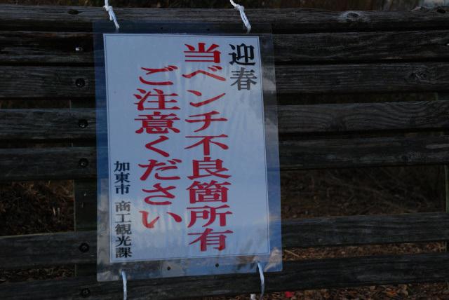 三草山_山頂にある壊れたベンチに迎春の文字