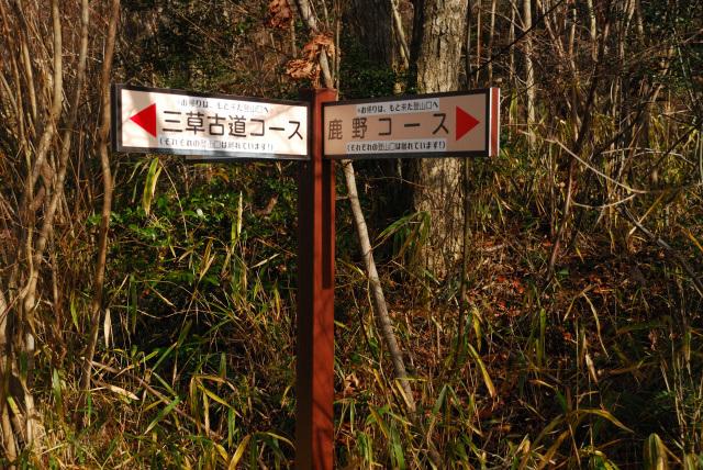 三草山_鹿野コース