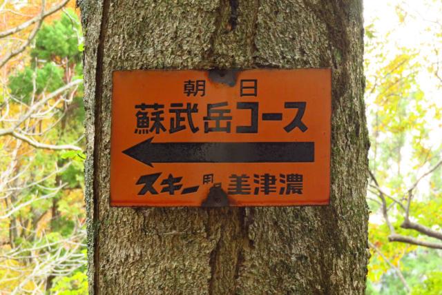 古い看板_スキー用品の美津濃_昔のmizunoのロゴ