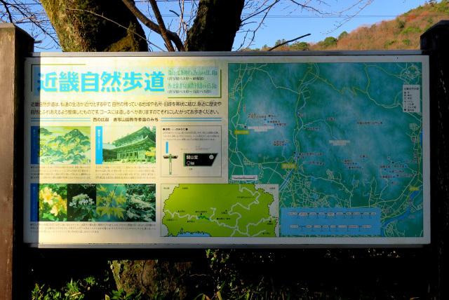近畿自然歩道の看板