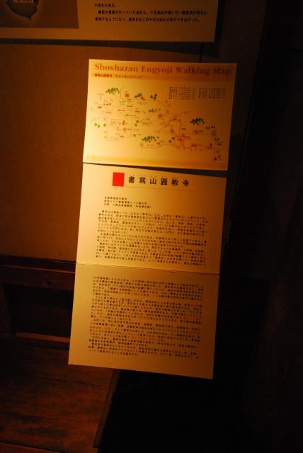 円教寺_食堂二階_資料室