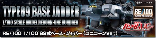 20190110_re_basejabber_uc_600x144