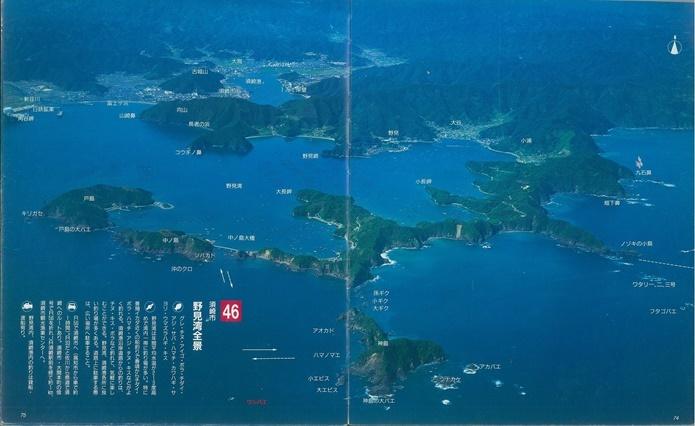 a46_野見湾全景-1