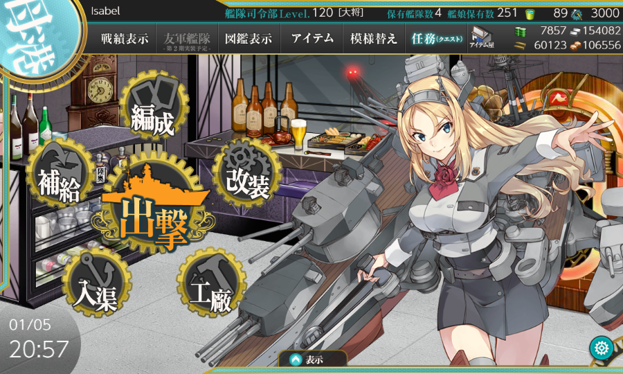 kancolle_20190105-205719163.png