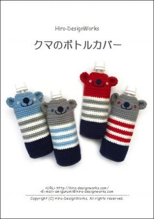 【編み図表紙】クマのボトルカバー(縁あり)