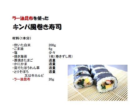 キンパ風巻き寿司 450