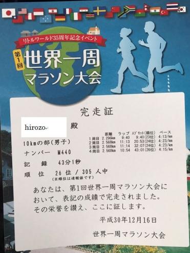 181216little world marathon (4)
