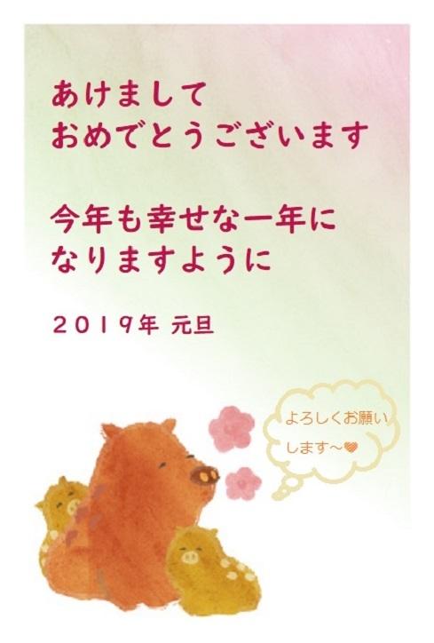 年賀状(ひさんち)
