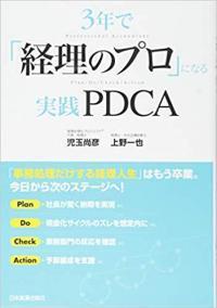 PDCA_convert_20190113094422.jpg