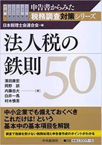 houjinzei_tesoku_convert_20190113094504.jpg