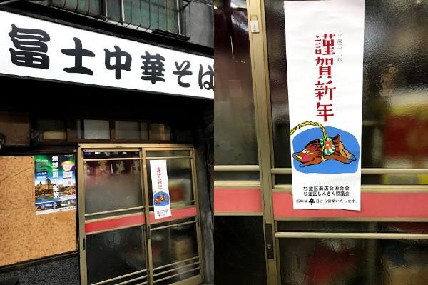 fujichuukasoba.jpg