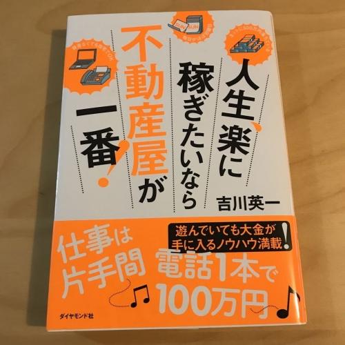 fudousanya.jpg