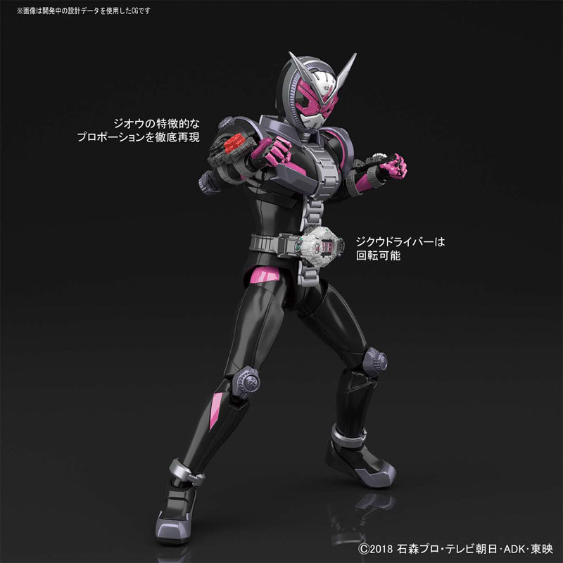 Figure-rise Standard 仮面ライダージオウ プラモデルFIGURE-044607_04