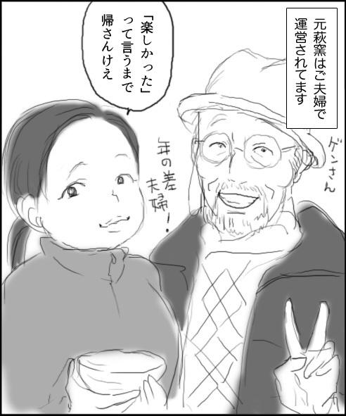 0105hagi_genshu8.jpg