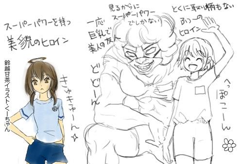 0116_amatametoi.jpg