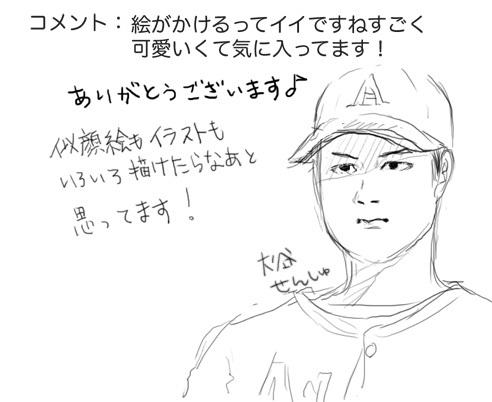 1027hakushures_otani.jpg