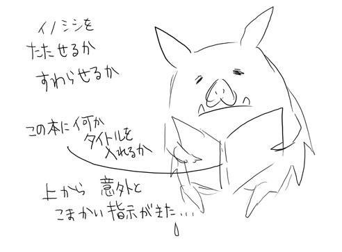1205hakushures_inoshishi.jpg