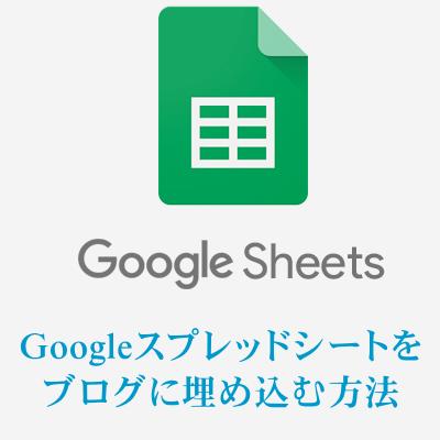 googleスプレッドシートをブログに埋め込む方法 情報管理log
