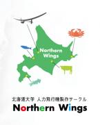 北海道大学人力飛行機製作サークルNorthernWings