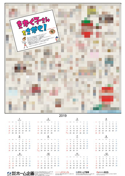 2019カレンダーブログ用