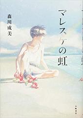 maresuke