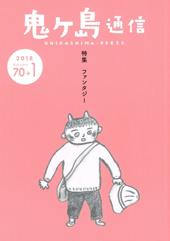 onigasima701