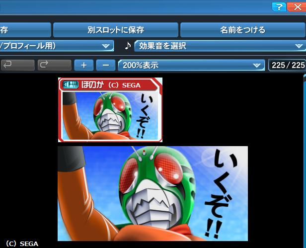 仮面ライダー(スカイライダー)